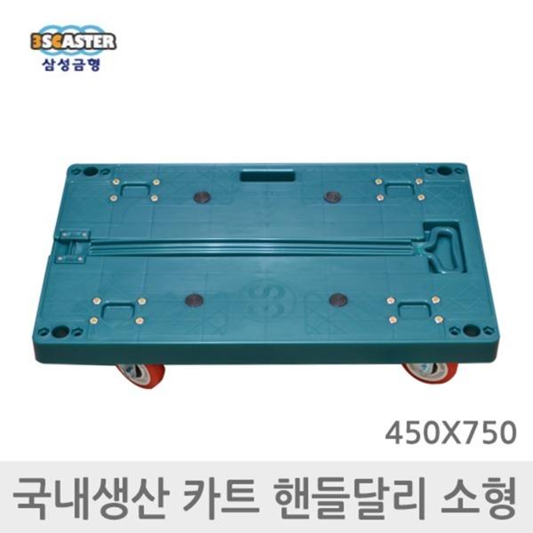 삼성금형 핸들달리450 750구르마 핸드 카트 구루마