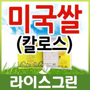 수입쌀1등급 미국쌀 칼로스 태국쌀 쌀20kg