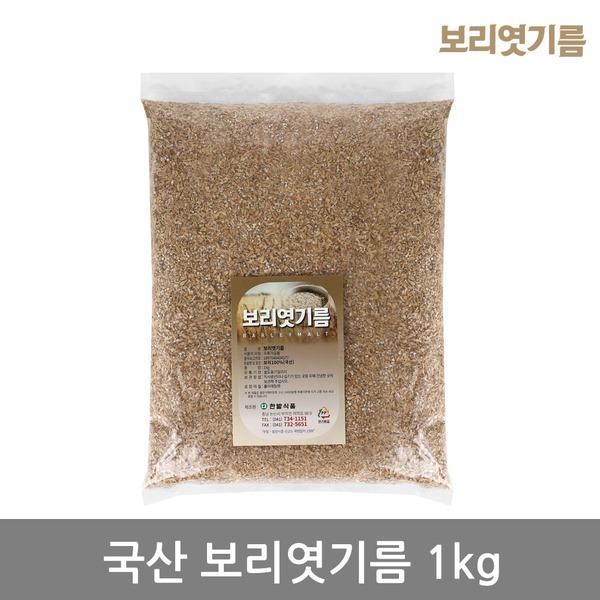 [한밭] 국산 보리엿기름/국산겉보리100% 1kg 3900원