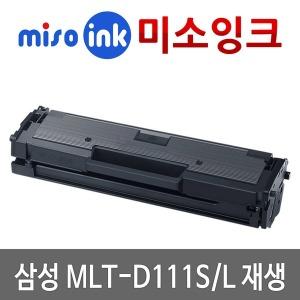 MLT-111 재생토너 SL-M2024 M2028 M2074 M2078 W/F/FW