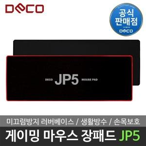 데코 JP5 장패드/마우스패드/게이밍/방수/레드엣지