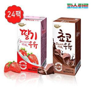 파스퇴르 롯데푸드 딸기우유/초코우유 24팩 멸균우유