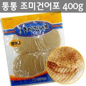 용주 통쥐포 400gX2개 /조미 건어포/튀김쥐포/호프