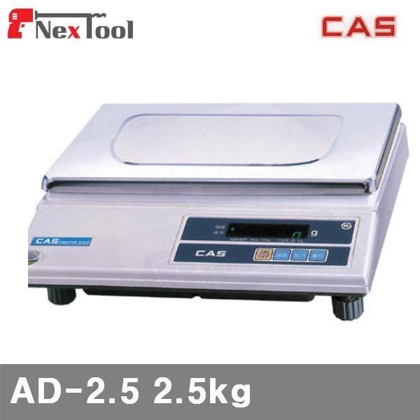 단순 중량저울 AD2.5 2.5kg 저울 무게측정 측정공그