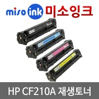 HP 131A CF210A CF210X CF211A CF212A CF213A 프린터 재생토너 PRO200 M251N M251NW M276N M276NW HPM276NW