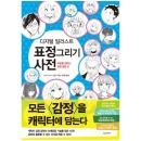 디지털 일러스트 표정 그리기 사전 - 쉽게 배우는 만화 시리즈 한스미디어