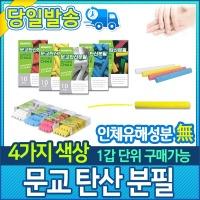 문교/탄산분필/분필/문교탄산분필/칠판
