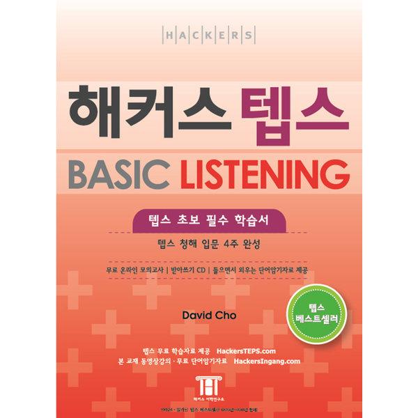 해커스 텝스 베이직 리스닝 BASIC LISTENING   해커스어학연구소   DAV