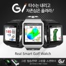 GPS골프거리측정기 그린뷰와치 GW-1 그린뷰 와치