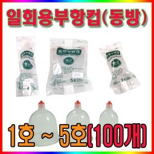 동방일회용부항컵 100개/동방부항컵/동방멸균부항컵