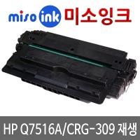 호환Q7516A CRG309 HP5200/L/N/TN LBP5350K 6525 6535