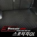 3D 프레쉬핏 퀄팅 맞춤 트렁크매트 스포티지QL 블랙