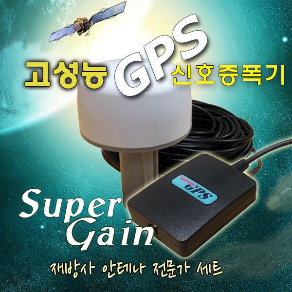 GPS 안테나 신호 증폭기 수퍼게인 재방사 전문가