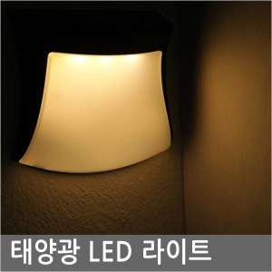 BE831태양광충전 밤되면자동으로켜지는 LED 벽등 조명