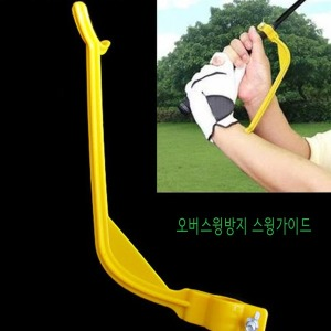 골프스윙가이드 오버스윙방지 자세연습 연습용품