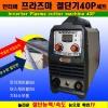 용접기/절단기/프라즈마절단기/PLASMA/용접절단기