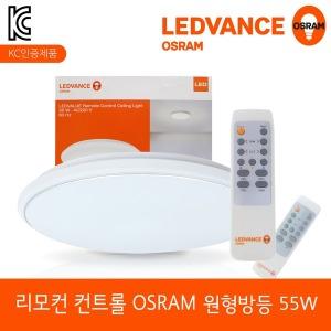 오스람 LED 원형방등 55W 리모컨 밝기색상 조절가능