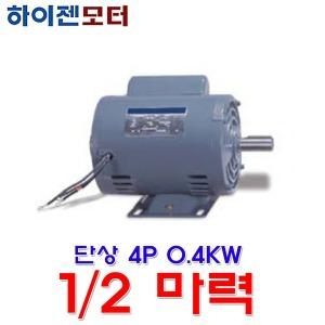 하이젠 단상 4극 0.4KW 1/2마력 모터 유도전동기 4P