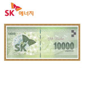 SK상품권1만원/주유권/주유상품권