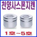 천양사스폰지캔(1호)75x60mm/밧드/알콜솜통/탈지면캔