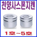 천양사스폰지캔(2호)85x90mm/밧드/알콜솜통/탈지면캔