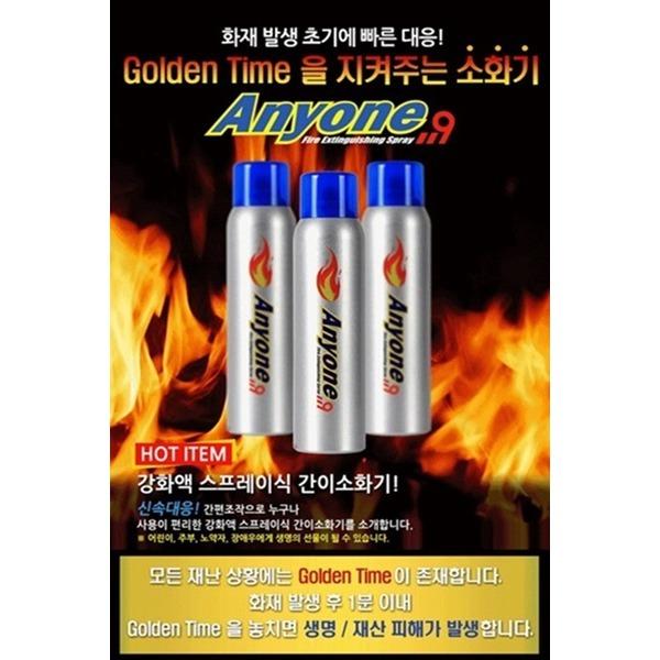 애니원119 휴대용소화기 3개1세트 신품 450g 초기화재