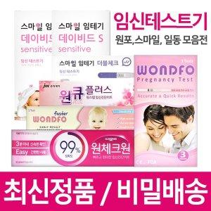 원포 /스마일/일동/중외/유한 임신테스트기 3박스