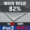 애플 뉴 아이패드 3 iPad WiFi/16G/레티나/A급/3세대