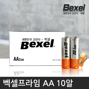 (국산정품) 벡셀알카 프라임 AA 건전지/10알 30%성능up