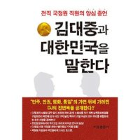 김대중과 대한민국을 말한다  비봉출판사   김기삼