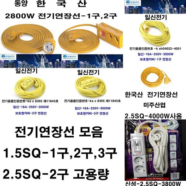 모음 전기연장선 멀티탭 전기코드 콘센트 코드릴 전선