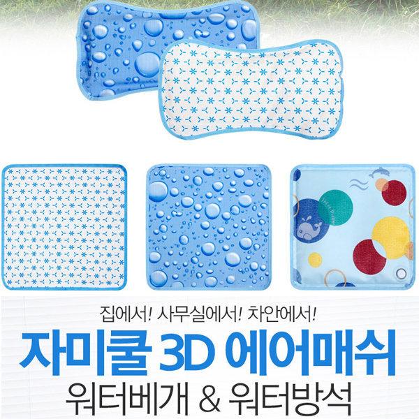 자미쿨 3D 워터방석 워터베개 여름방석 쿨방석 물방석