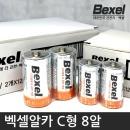벡셀알카 C형 건전지/R14/ 8알 (최신정품)