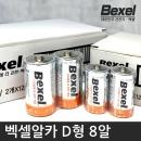 벡셀알카 D형 건전지/R20/ 8알 (최신정품)