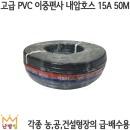 고급 PVC 이중흑편사 내압호스 15A 50M-물호스