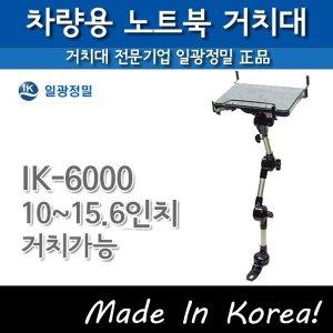 일광정밀 IK-6000 차량용 노트북 거치대  IK-6000