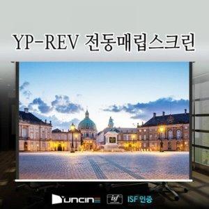 JY 울트라매트 매립형 전동스크린 150인치