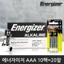 에너자이저알카 카드형 AAA 건전지/LR03/10팩-20알