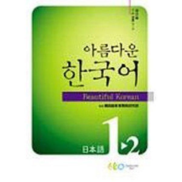 아름다운 한국어 일본어판 초급 1-2 (Workbook)