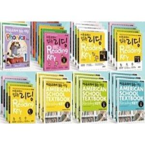 미국교과서 읽는 리딩 Phonics Key.Preschool.Preschool Plus.Pre-K.K.Easy.Basic.Core 1/2/3/4/5/6
