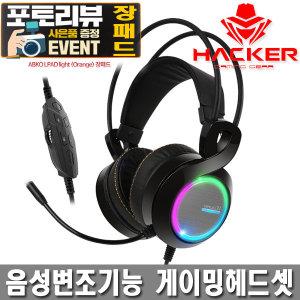 ABKO B770 PLUS 음성변조 7.1채널 게이밍헤드셋 블랙
