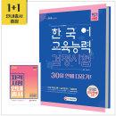 시대고시기획/한국어교육능력검정시험 30일 안에 다잡기 2018(오늘출발/무료배송)