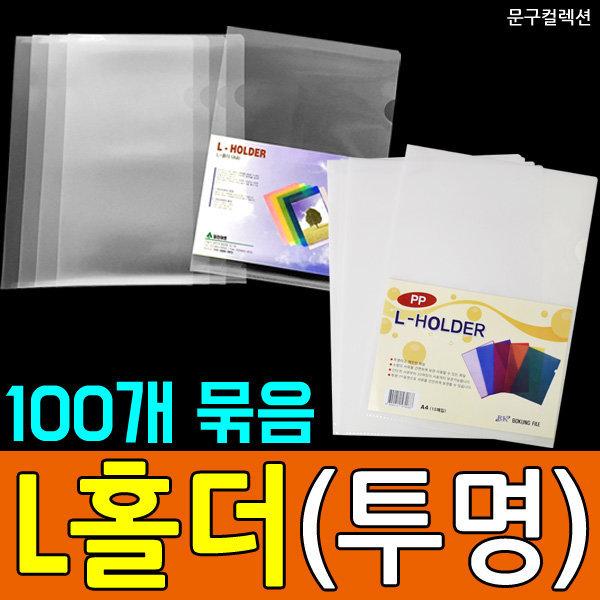 L홀더/100개/L자화일/엘홀더/투명화일/A4/L자형화일