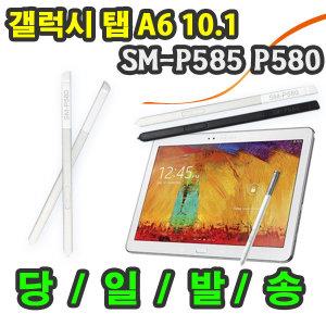 갤럭시탭A6 10.1 SM-P580 SM-P585 호환용 S펜 터치펜