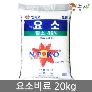 요소비료 20kg 대용량 비료 식물 영양제 웃거름