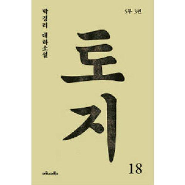 토지 18  마로니에북스   박경리  박경리 대하소설