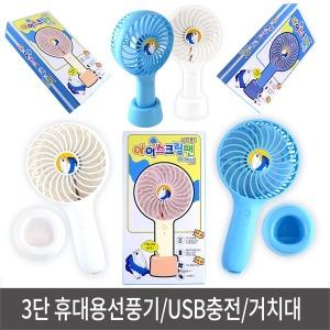 휴대용/핸디/선풍기/USB충전식/거치대포함/탁상겸용