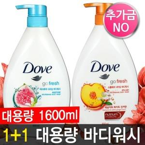 (도브 바디워시 1+1 ) 대용량 바디클렌져 도브 비누
