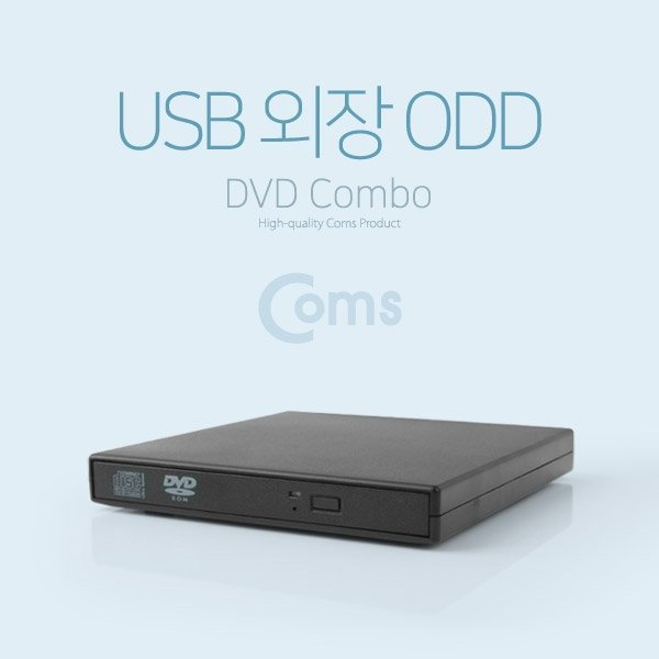BB866 Coms USB 외장 ODD(DVD Combo)