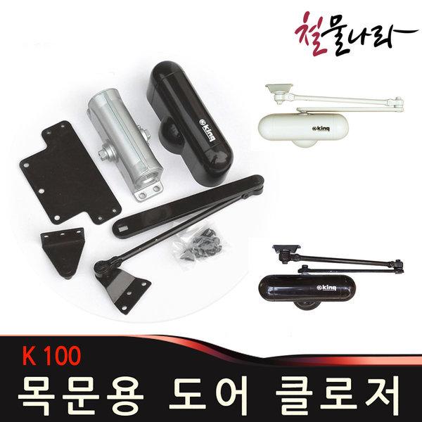 도어체크 목문용 가벼운문 K-100 도어체크 스톱 힌지